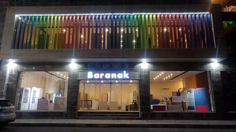 شعبه-مرکزی-بارانک-شیراز-سرویس-خواب-نوزادونوجوان